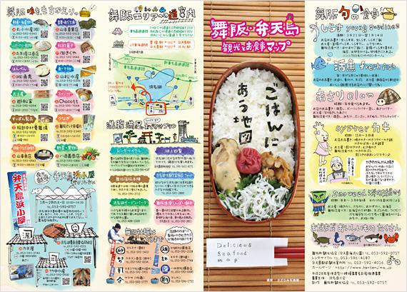舞阪・弁天島 観光とお食事マップ 表